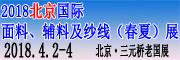 2018北京国际面料、辅料及纱线(春夏)展览会