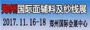 2017中国(郑州)国际纺织服装博览会