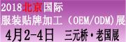 2018北京国际服装贴牌加工(OEM/ODM)展