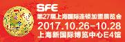 SFE 第27届上海国际连锁加盟展览会