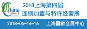 2018上海国际连锁加盟与特许经营展览会