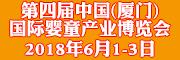中国(厦门)国际婴童产业博览会