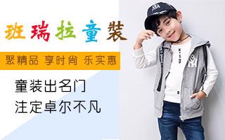 广州衣童盟服饰有限公司