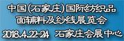 第四届中国(石家庄)国际纺织品面辅料及纱线展览会