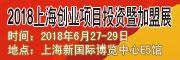 2018上海第26届创业项目投资暨连锁加盟展览会