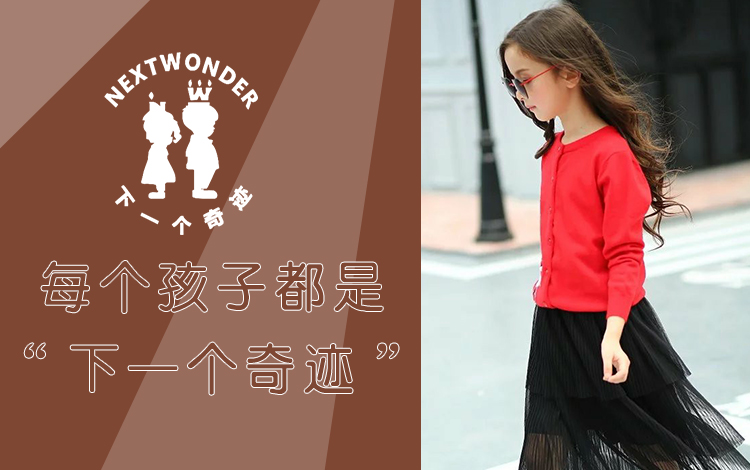 广州奇迹服饰有限公司
