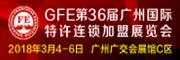 GFE2018第三十六届广州特许连锁加盟展览会