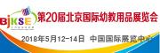 第20届北京国际幼教用品展览会