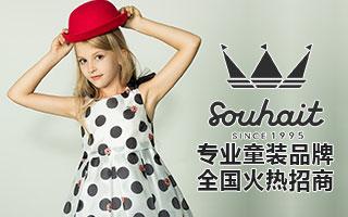 水孩儿:中国时尚童装品牌