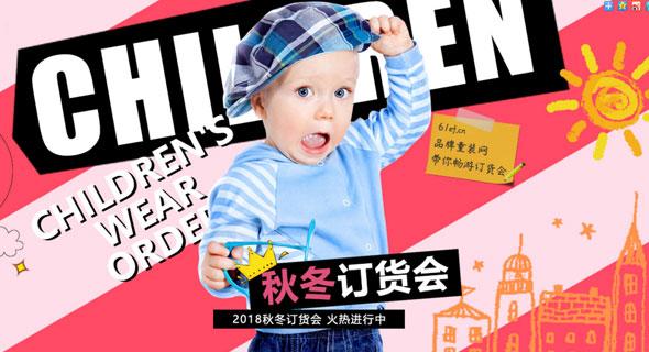 2018秋冬童装澳门银河娱城官方网站订货会