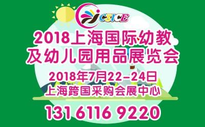 2018第九届中国(上海)国际幼教及幼儿园用品展览会