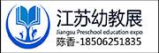 2018江苏南京国际幼教展览会