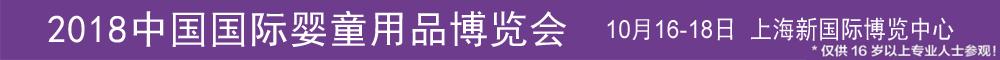 2018中国国际婴童用品展览会�OCKE中国婴童展