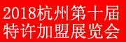 2018(杭州)第十届特许连锁加盟展览会