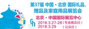 第37届中国・北京国际礼品、赠品及家庭用品展览会