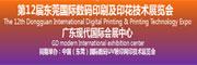 2018第十二届东莞国际纺织品印花技术展览会