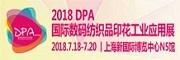 DPA国际数码印花工业应用展