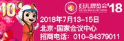 2018中国(北京)国际妇女儿童产业博览会