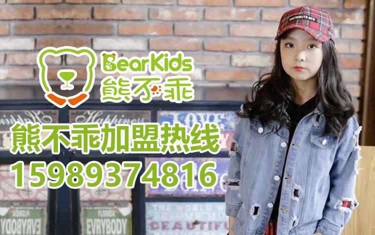 深圳市熊不乖服饰有限银河娱乐@ga线上