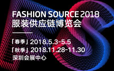 FASHION SOURCE--中国首要服装供应链博览会