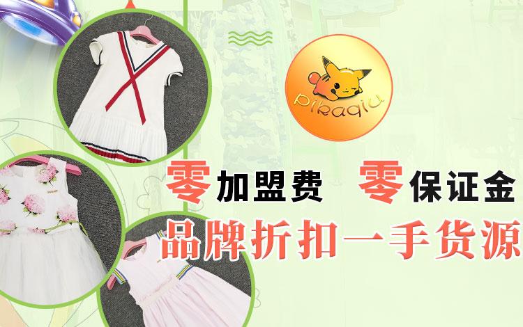 广州皮咖丘服饰有限公司