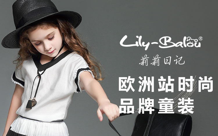 Lily-BaLou莉莉日记:童装时尚欧洲站,引领儿童服饰潮流