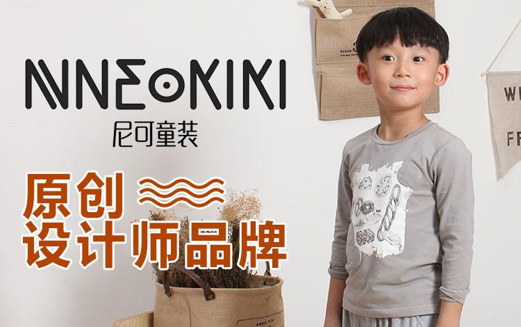 NNE&KIKI/尼可童装:中国原创设计师品牌!