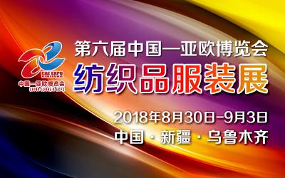 第六届中国―亚欧博览会 纺织品服装展