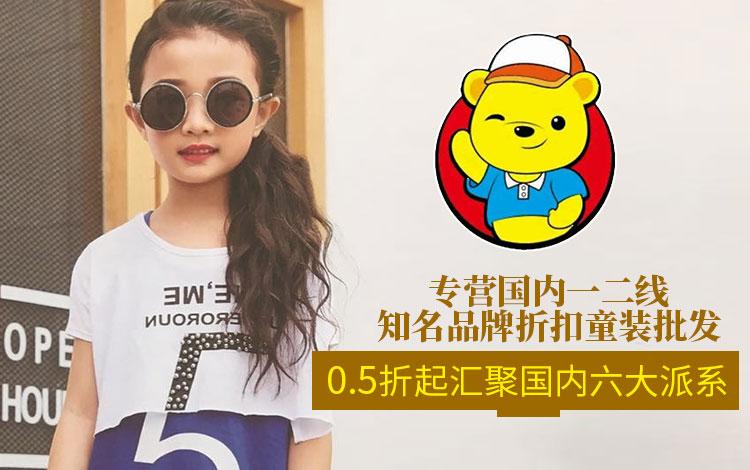 广州呗呗熊服饰有限公司