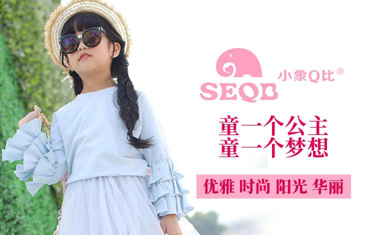 广州市雪晴服饰有限责任公司