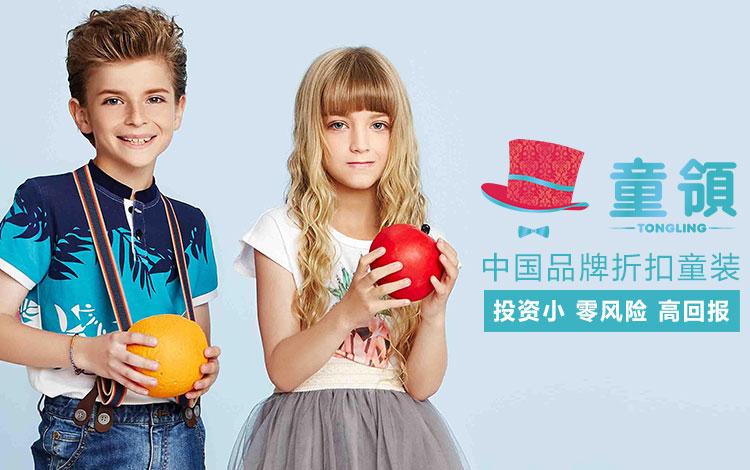 广州童领服饰有限公司