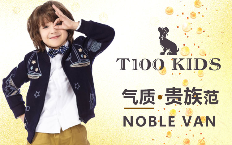 T100:中国时尚亲子装品牌