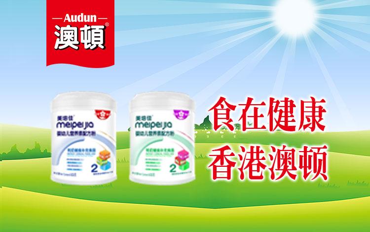 澳顿Audun:食在健康 香港澳顿