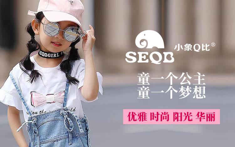 广州锦赢服饰有限公司