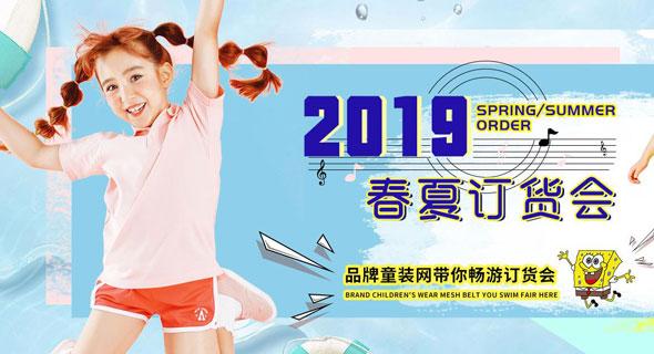 2019春夏童装品牌订货会