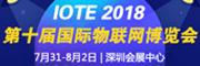 2018第十届国际物联网博览会