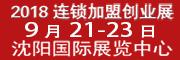 2018沈阳特许连锁加盟创业展览