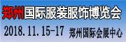 2018中国(郑州)国际纺织服装博览会