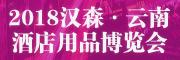 2018年云南酒店用品及餐饮业博览会