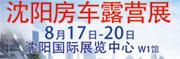 2018第八届沈阳国际户外用品及露营装备展览会