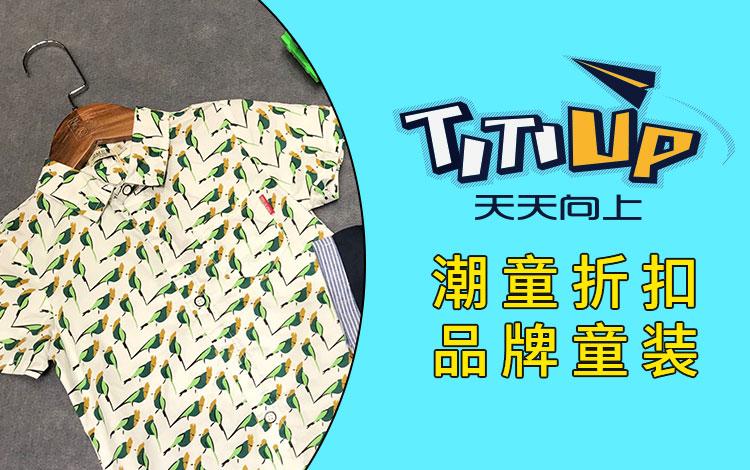 广州天天向上服饰有限公司