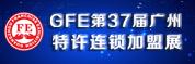 2018第37届广州特许加盟展