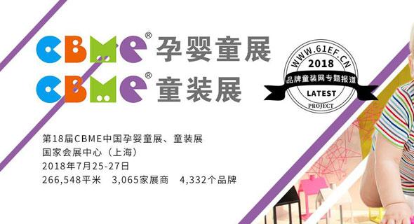 第18届CBME中国孕婴童展、龙8国际娱乐官网展