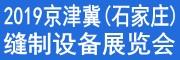 2019第五届京津冀���H缝制设备暨纺织工业展览会