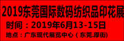 2019中国(东莞)���H数码喷印及印花技术展览会