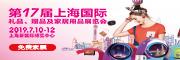 2019上海第十七届礼品赠品及家居用品博览会