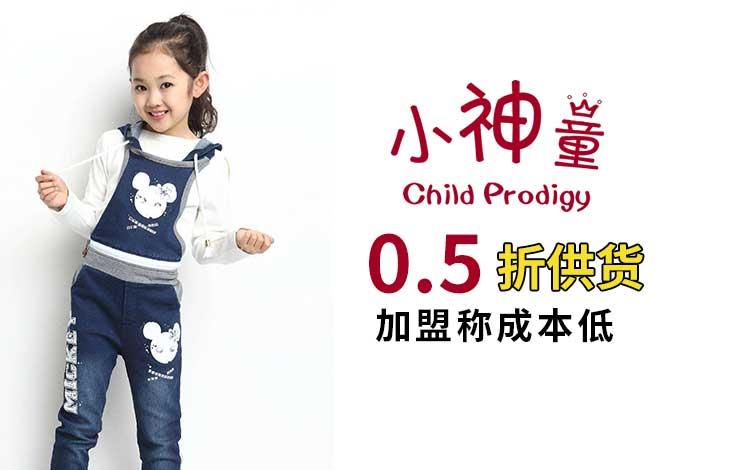 广州市小神童服饰有限公司