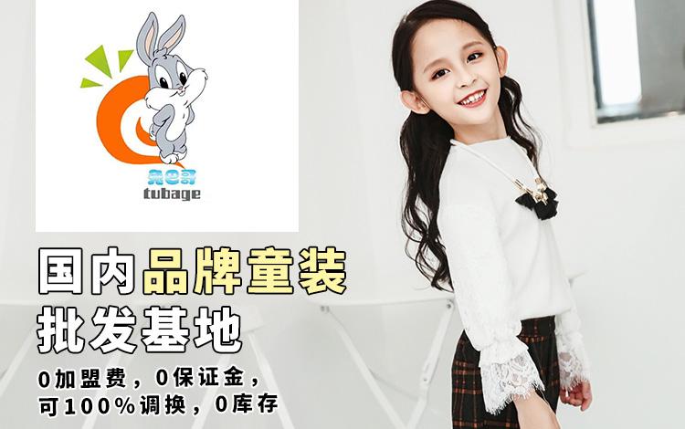广州兔巴哥服饰有限公司