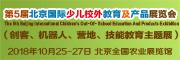 第5届北京国际少年儿童校外教育及产品龙8国际娱乐,龙8国际娱乐(唯一)官网