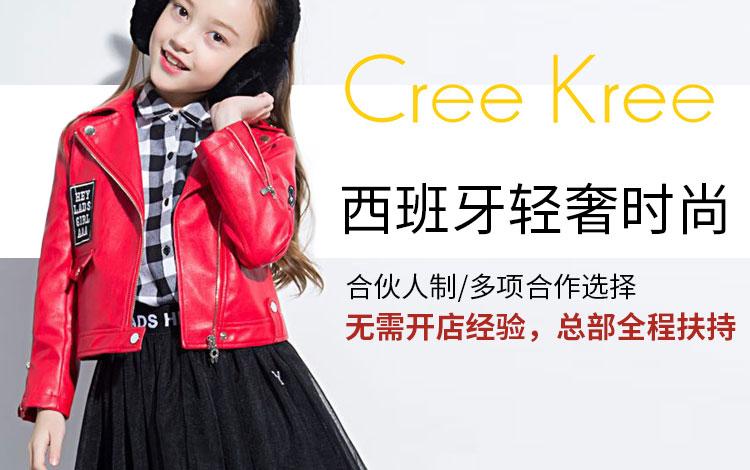 CreeKree:西班牙轻奢时尚!